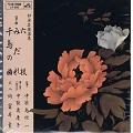 Japonese Folk (Victor)